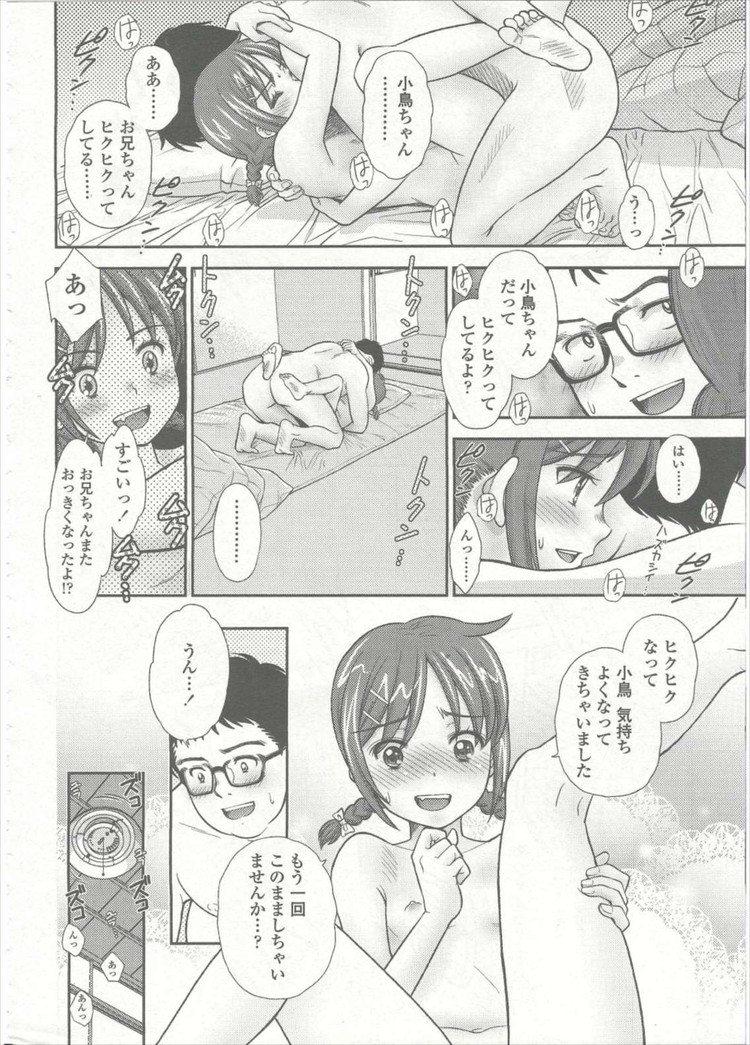 【JSエロ漫画】幼女4人とハーレム状態になる冴えない男ww小学生のまんこに出し放題!