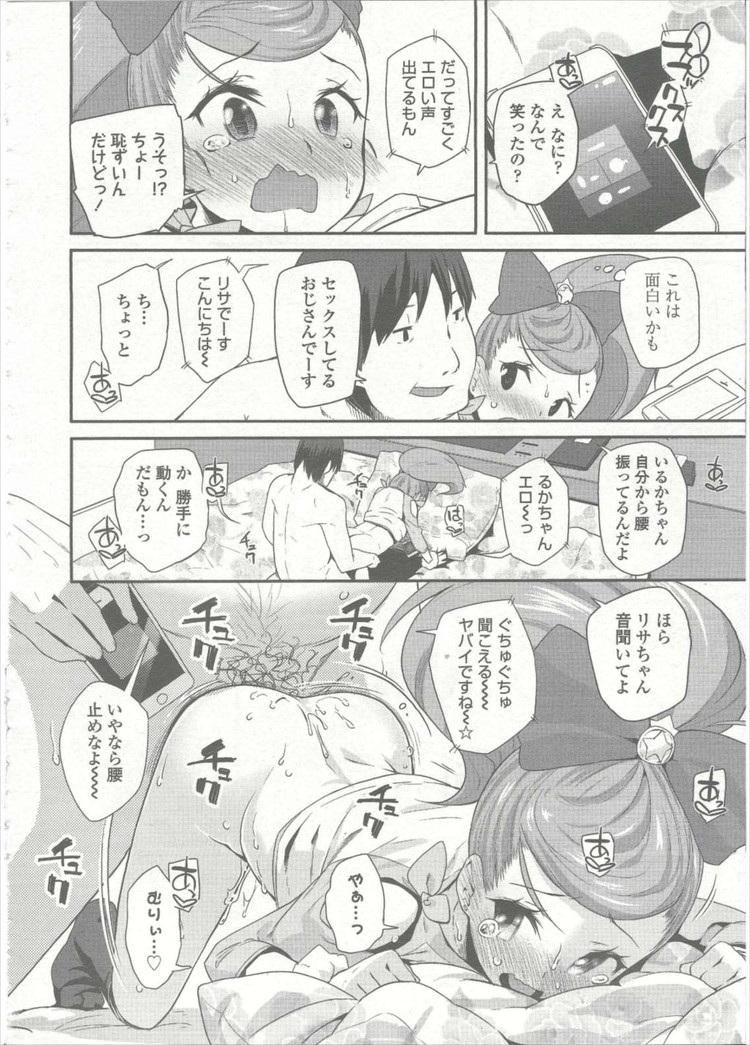 【JSエロ漫画】小生意気な援交小学生をイカせて女に!友達と電話しながらイキ乱れるw