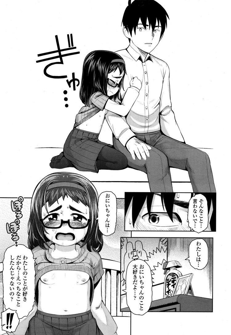 【JSエロ漫画】誰かにとられるくらいならアナルを犯してやる!ロリコンカテキョが暴挙にw