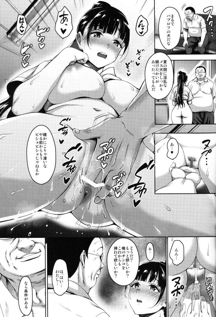 【JKエロ漫画】彼氏を裏切って先生にハメ倒される女子校生!壮絶な寝取られ計画!