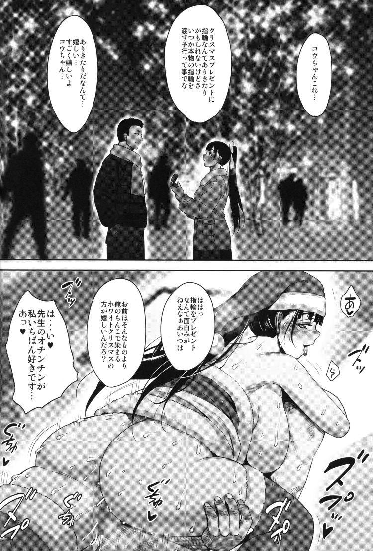 【JKエロ漫画】彼氏を裏切って【JCエロ漫画】すぐに先生を好きになっちゃう清楚系ビッチ!恋人セックスで悶絶!にハメ倒される女子校生!壮絶な寝取られ計画!