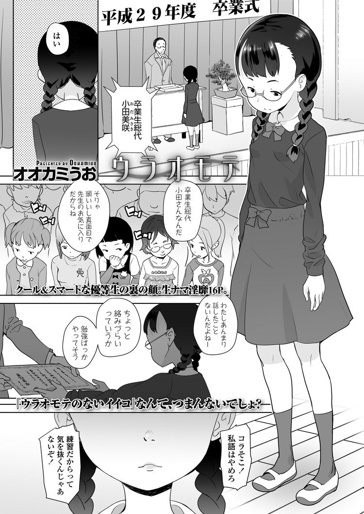 【JSエロ漫画】大人を小ばかにする援交小学生の意外な性感帯!ハメ撮りまでされてしまうw