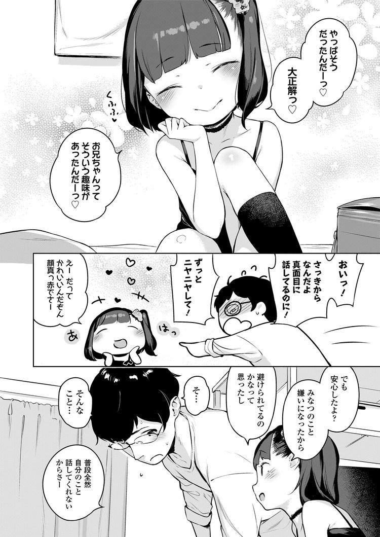 【JSエロ漫画】10歳の妹にガチ恋してしまうロリコンお兄ちゃんw