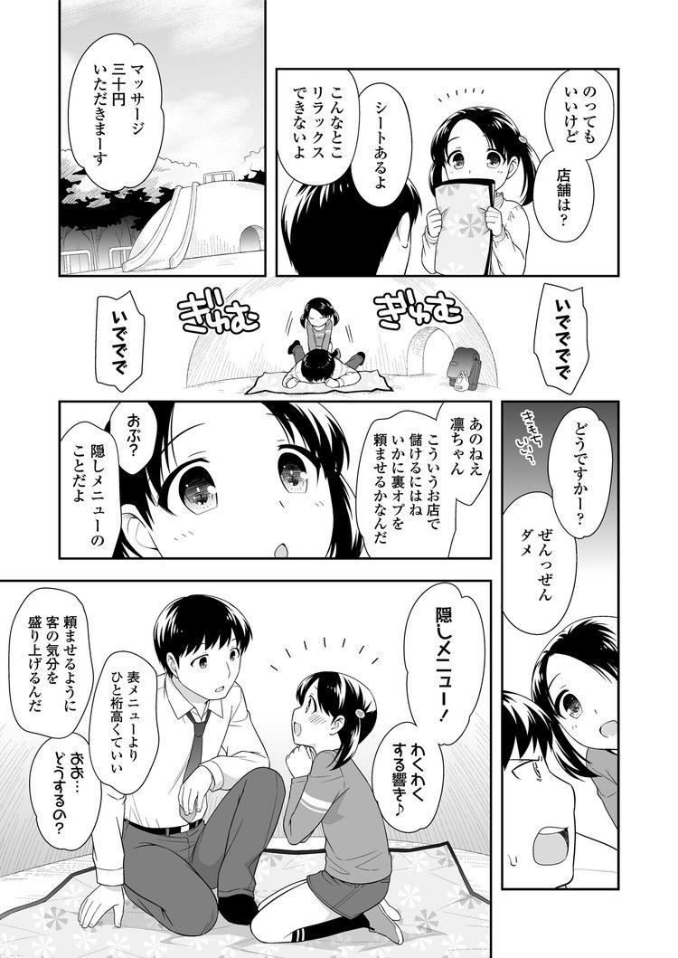 【JSエロ漫画】小学生が公園で大人相手にリフレ営業ww遊具の中で裏オプ炸裂!