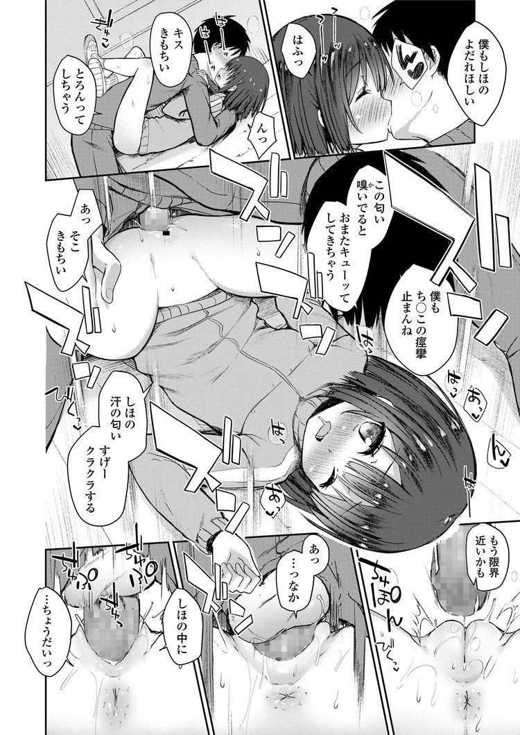 【JCエロ漫画】匂いフェチの激エロ幼なじみと生ハメセックス!汗のニオイで大興奮!