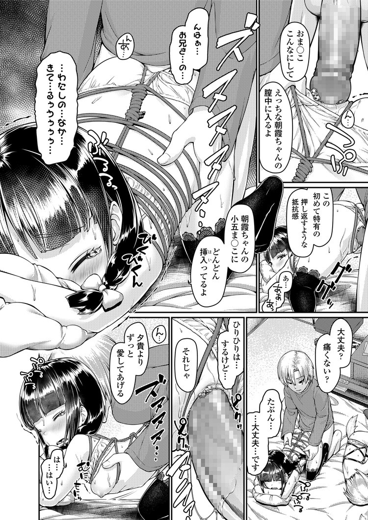 【JSエロ漫画】亀甲縛りで学校へ行くド変態な小学生爆誕ww友達の前でアナルプラグで絶頂w