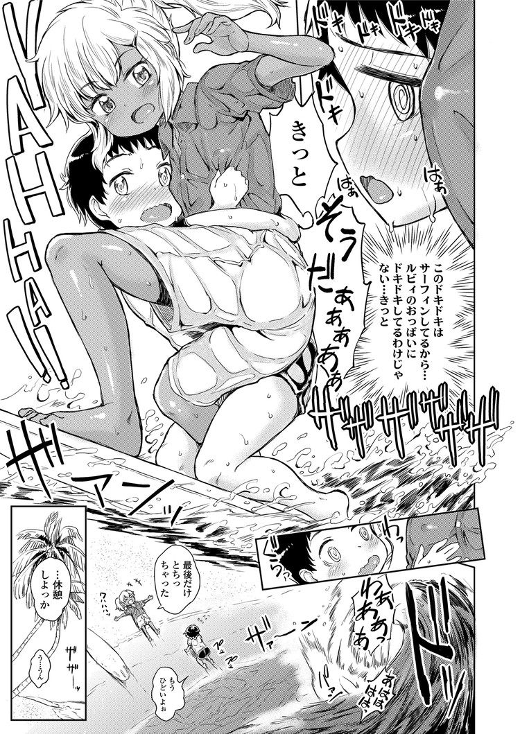 【JSエロ漫画】男だと思っていた幼なじみが女の子だった!気づいた瞬間から男女の仲に!