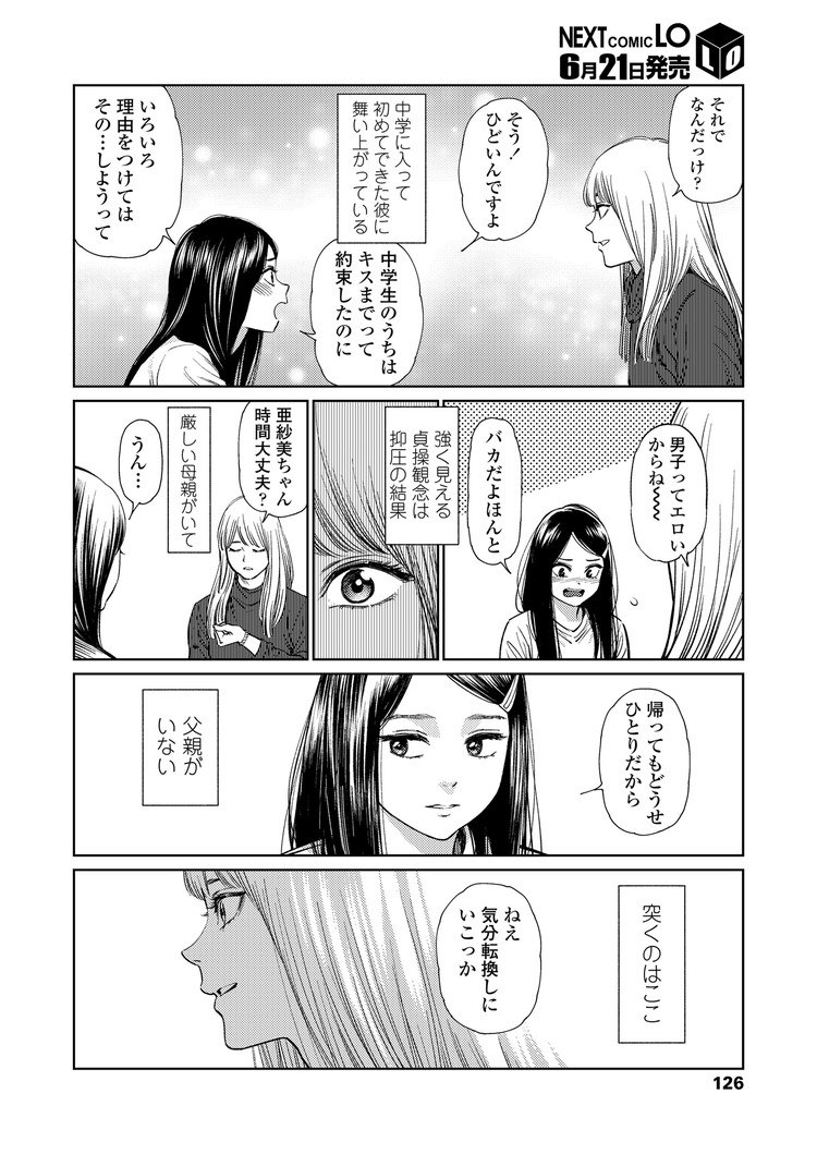 【JCエロ漫画】思春期の中学生を誘惑してラブホでハメちゃう竿あり女子!レズでもある?