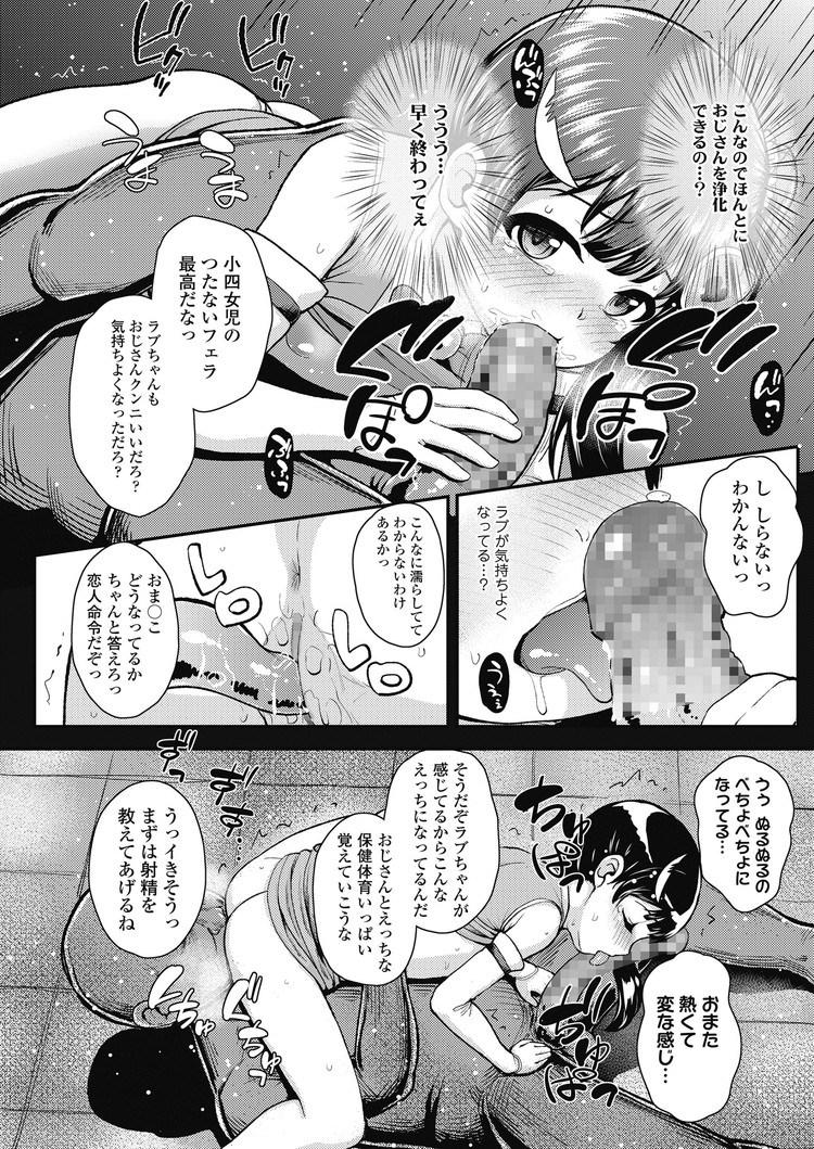 【JSエロ漫画】魔法幼女VSおじさん!触手拘束されて中出しされて結局孕んでしまうww