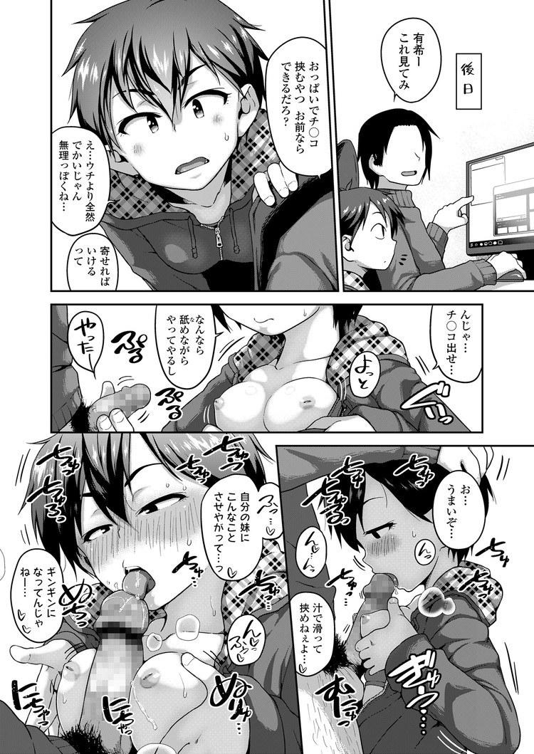 【JSエロ漫画】陥没乳首の小学生妹と近親相姦!精子のニオイでオナッちゃうボーイッシュ女子!