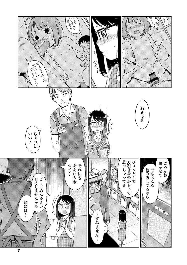 【JSエロ漫画】本屋でエロ本を見ていたロリを洗脳して生ハメしてしまう極悪店員!