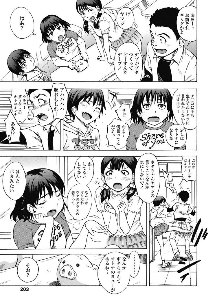 【JSエロ漫画】ぽちゃっ子小学生の女の子が大人の恋愛にドはまり!おまんこ擦り付けて生ハメセックス!