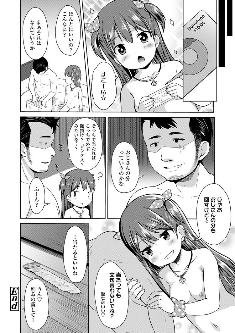【JSエロ漫画】ゲームの課金のために援助交際をするロリビッチ!おじさんの媚薬ローションでイキ乱れる!