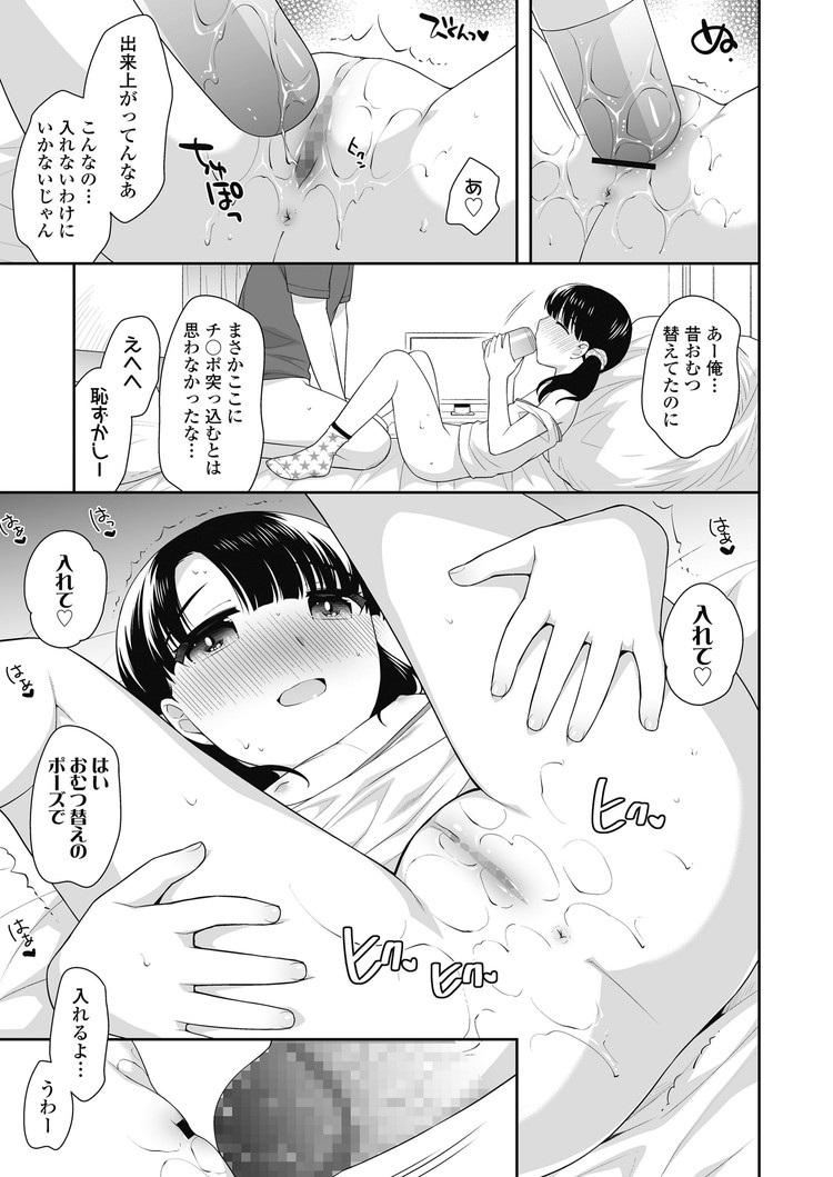 【JSエロ漫画】小学生に酒を飲ませて昏睡セックス!どんどんエロくなる幼女が素晴らしいw