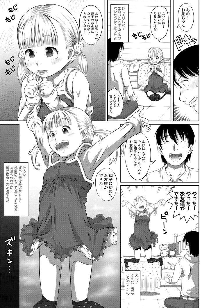【JSエロ漫画】小学生のお友達と生ハメセックス!騙してハメたけどこれはつらいw
