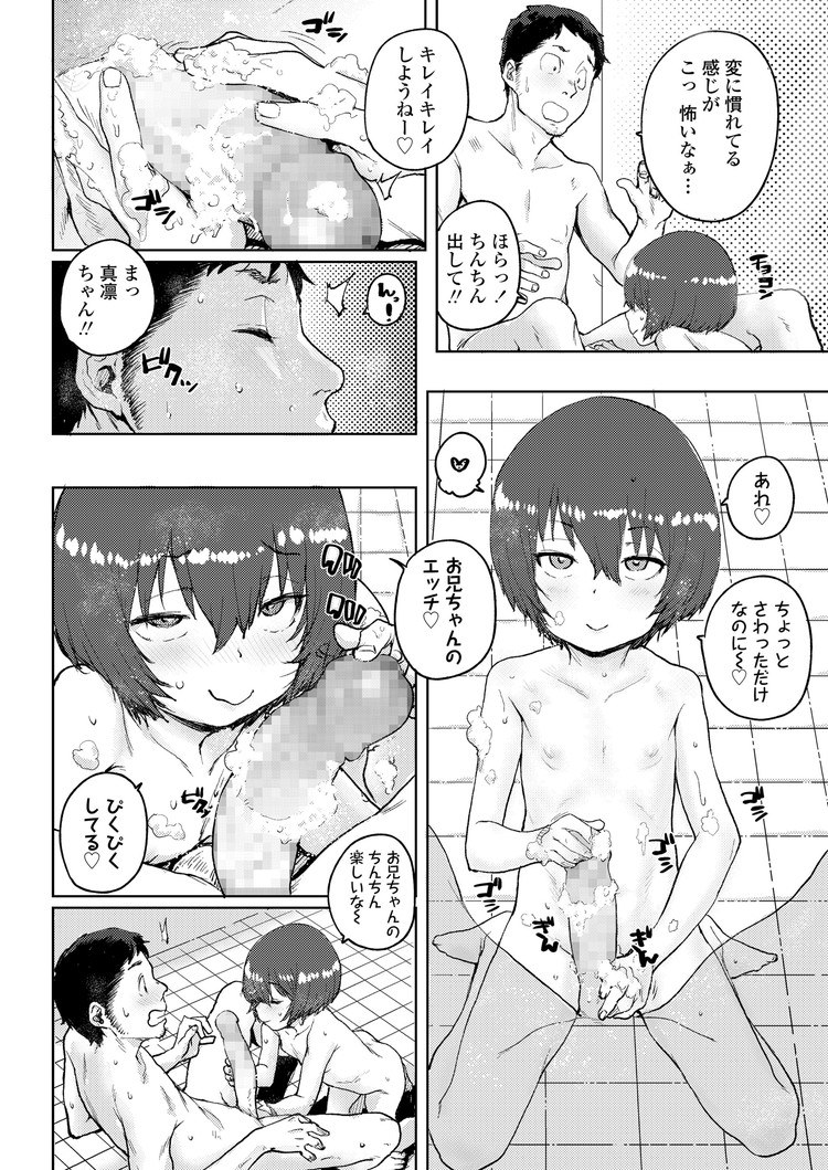 【JSエロ漫画】ショートカットの淫乱ビッチな小学生と生ハメセックス!アナルヒクつかせてイキまくり!