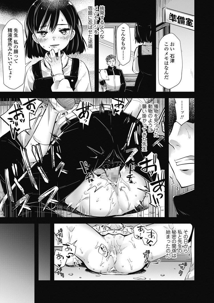 【JCエロ漫画】男を手玉に取る精液便所っ子!担任教師に色目を使ってSMセックス!