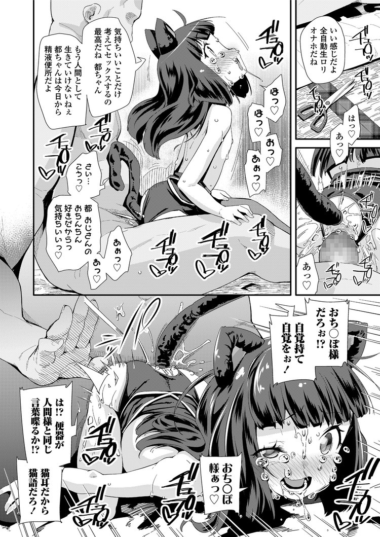 【JSエロ漫画】小学生女児の罪悪感を利用してレイプしまくる変態男!猫耳コスプレでアナルも調教!