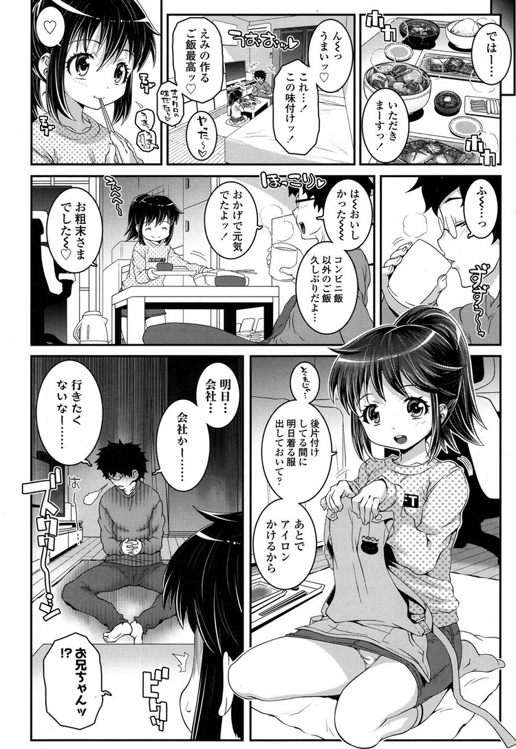 【JSエロ漫画】妹なのにママ!?不安と一緒に精子を抜いてくれる幼女の母性がエロい!