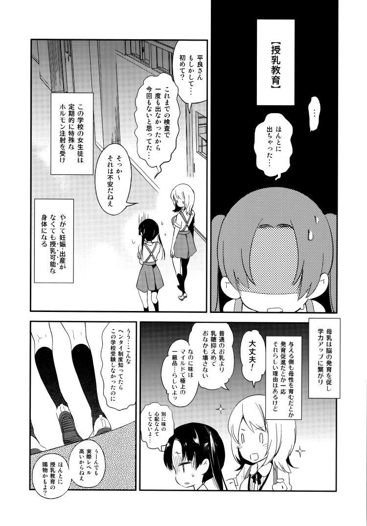 【JKCエロ漫画】貧乳女子校生と授乳セックス!?おっぱい係の少女がレイプされてガチアクメ!