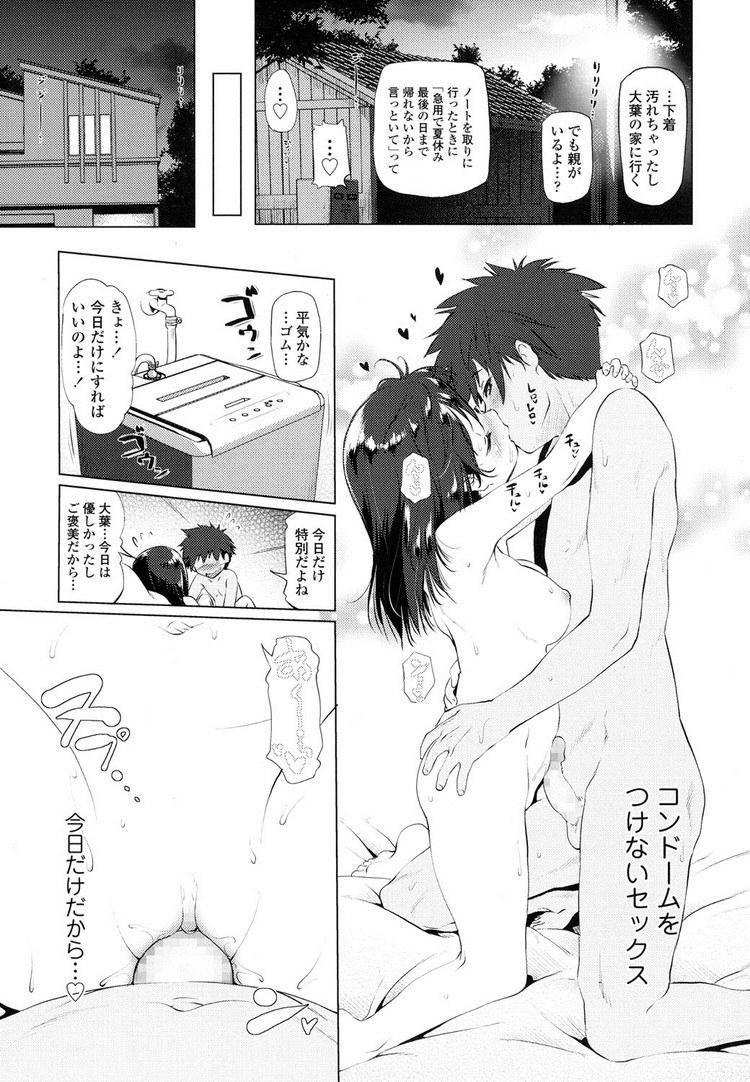 【JSエロ漫画】小学生同士のラブラブエッチ!誰もいない倉庫でまさかの受精セックスw