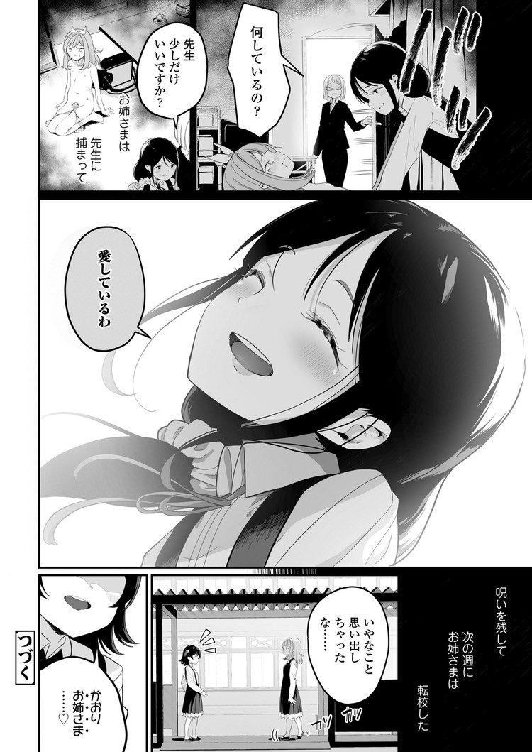 【JSエロ漫画】お嬢様系ロリッ子の百合エッチ!初めての快楽に戸惑いながらイク