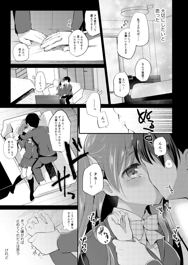 【JKエロ漫画】彼氏の兄に寝取られる最低の巨乳女子校生!これは心に来るねぇ