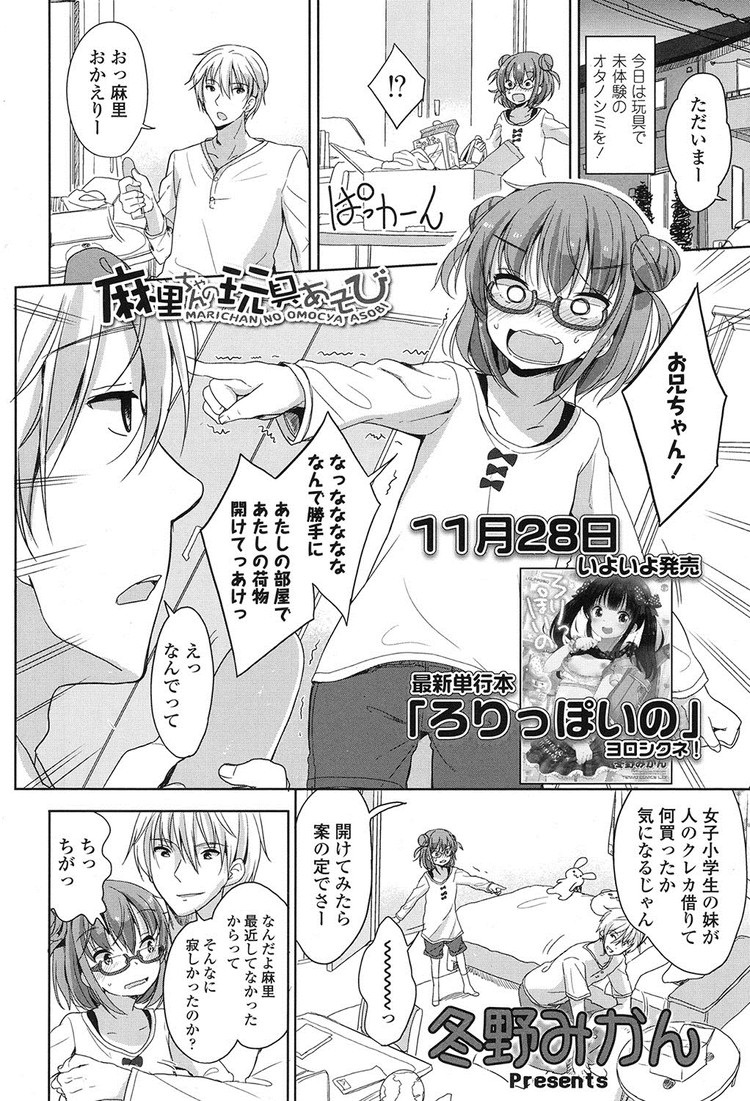 【JSエロ漫画】兄のクレカでバイブを購入するメガネのビッチ小学生妹!近親相姦で猛烈中出し!