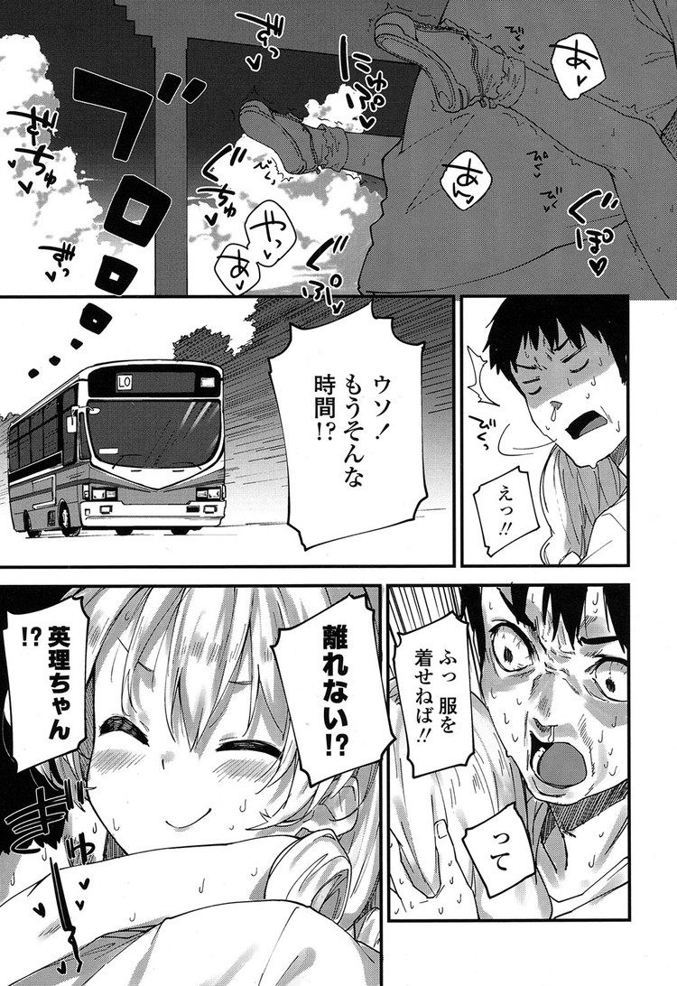 【JSエロ漫画】バス待ちついでに小学生の生ハメセックス!汗だくのエロエロまんこを猛烈クンニ!