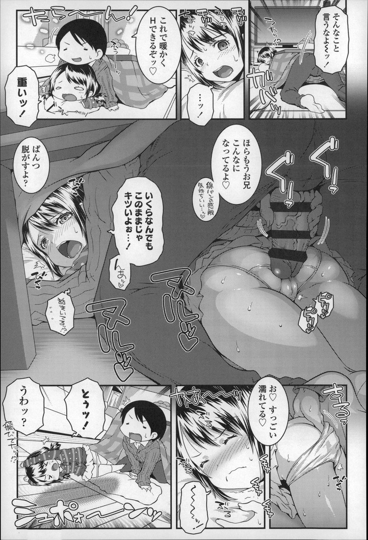 【JSエロ漫画】激エロ!こたつの中で妹に犬舐めフェラされてそのままイチャラブセックス!