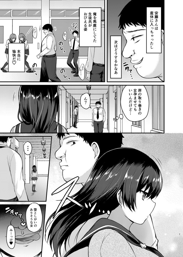 【JKエロ漫画】少子化対策に種付けマンが作られた!巨乳女子校生をレイプして孕ませる!