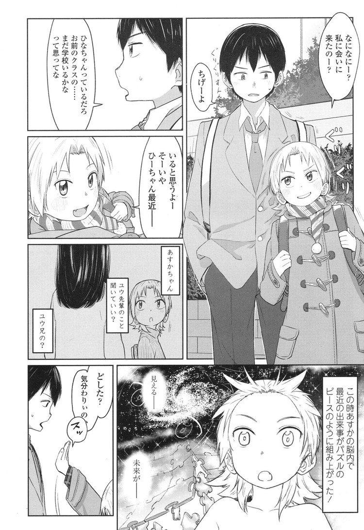 【JSエロ漫画】小学生同士の百合プレイからの3Pセックス!女児のダブルおしっこエロいです