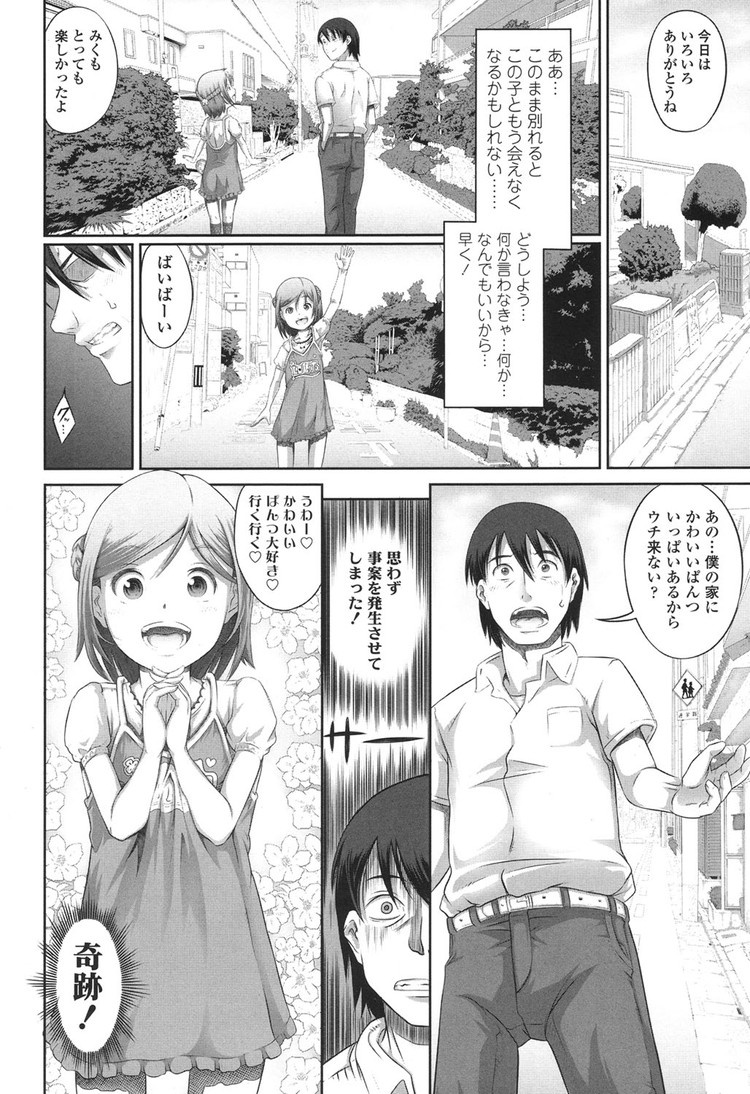 【JSエロ漫画】公園で遊ぶ幼女が天使だった!パンモロからのシックスナインで大量ぶっかけ!