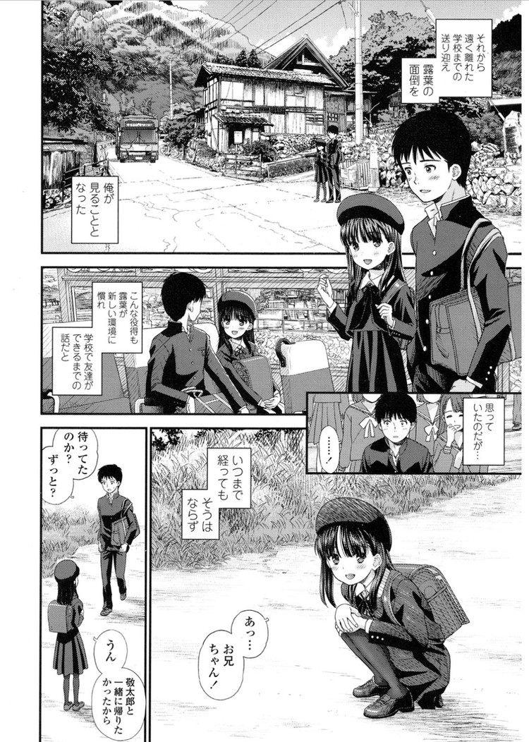 【JSエロ漫画】好きになった小学生は性的虐待を受けていた!父のチンポに犯される美少女