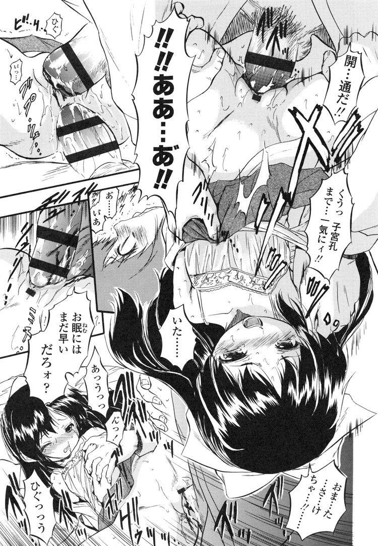 【JSエロ漫画】幼女二人を騙して集団輪姦レイプ!アナルも同時にハメられてお腹がパンパンに