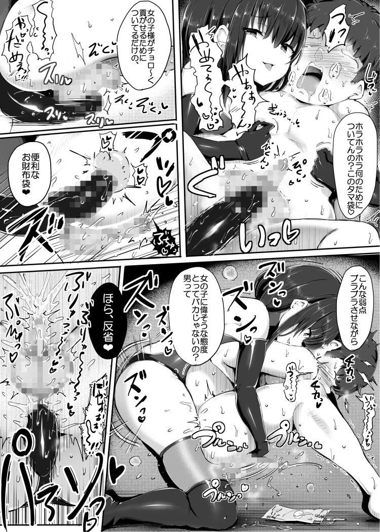 【JKエロ漫画】エロすぎる!ロリ顔むっちり女子校生が奴隷を従えて逆アナルファック!
