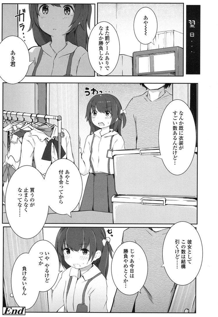 【JSエロ漫画】ぽっちゃりむっちな小学生六年生の彼女とコスハメセックス!