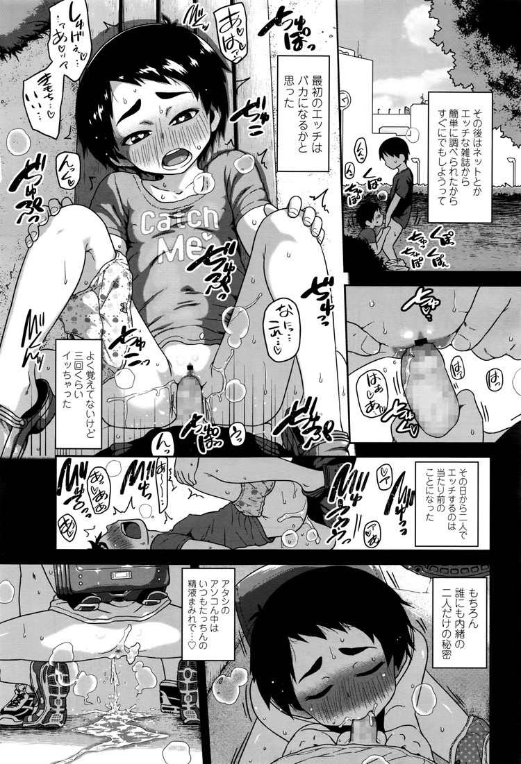 【JSエロ漫画】小学生同士の熱いセックス!ボーイッシュな女児も実は乙女だった!