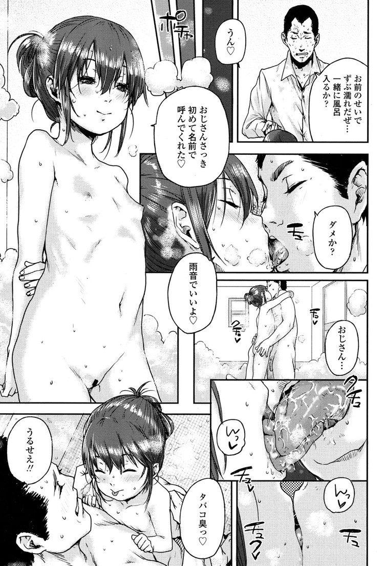 【JSエロ漫画】義理の娘が全裸で誘惑!性的虐待された女児の超絶テクに骨抜きに!