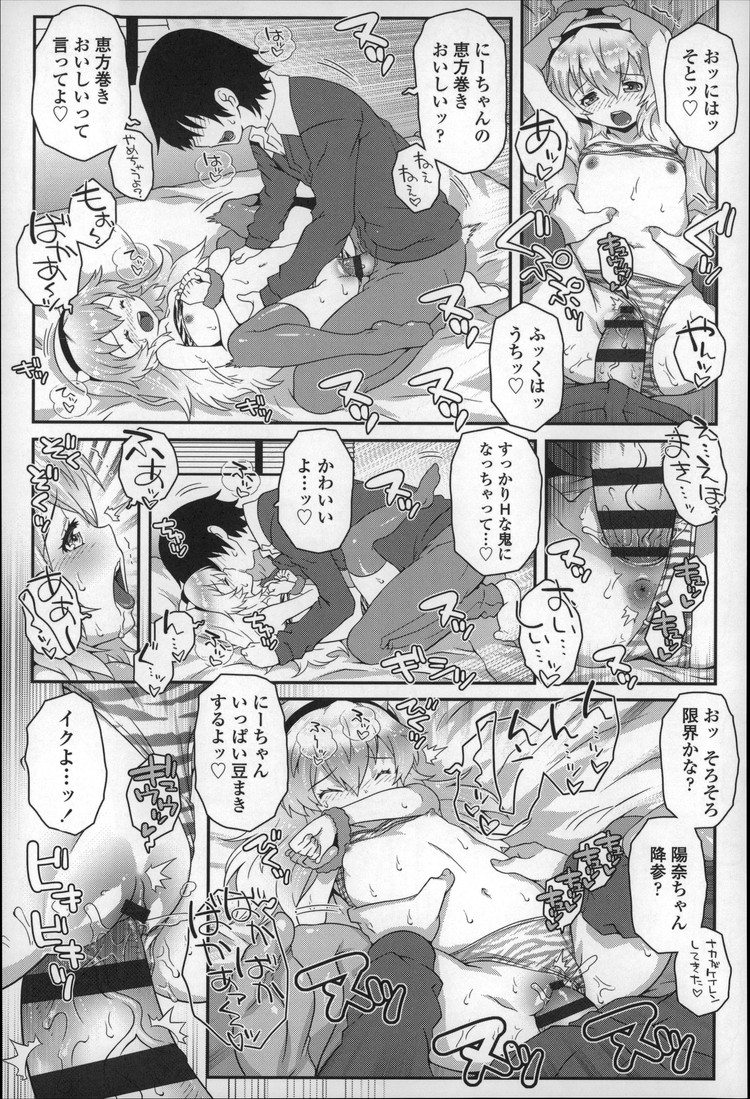 【JSエロ漫画】激エロ鬼コスした姪っ子にチンポでお仕置き!拘束して生ハメ中出しセックス!