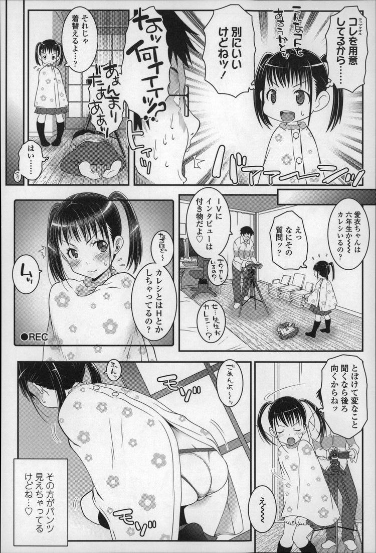 【JSエロ漫画】中学校間近!ちょっと大人になった小学生彼女とコスプレセックスハメ撮り会!