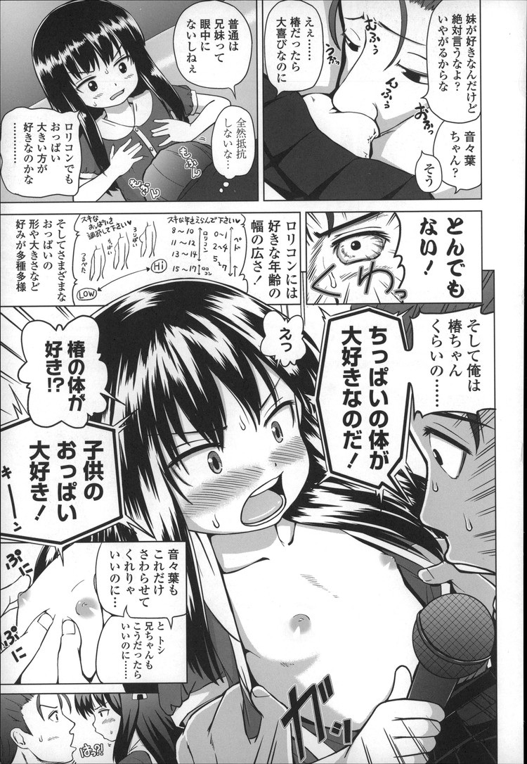 【JSエロ漫画】3組の兄妹がスワップセックス!?小学生が乱れる姿がマジで抜ける!