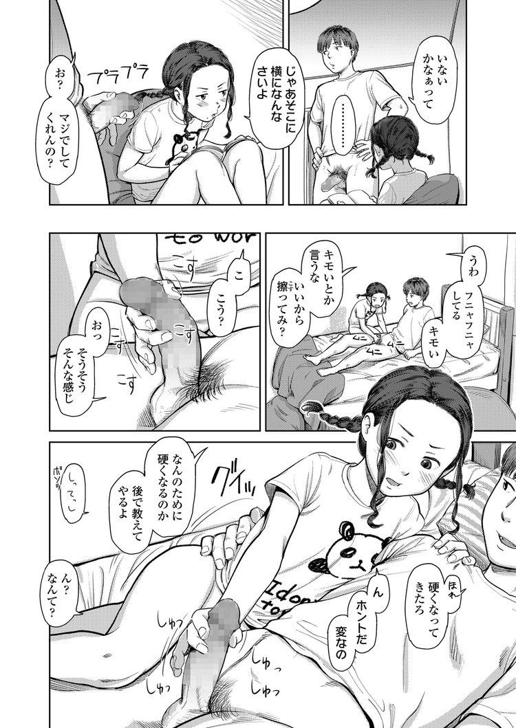 【JSエロ漫画】全裸で兄を誘惑する小学生妹!言葉責め手コキがエロすぎて抜ける