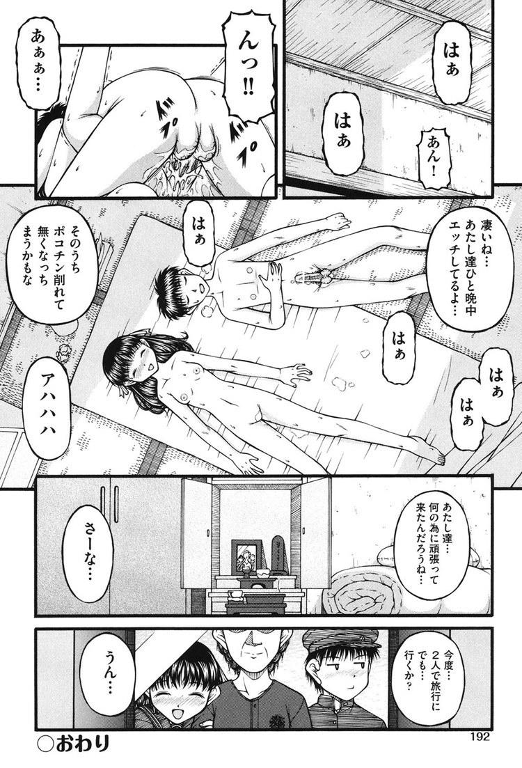 【JSエロ漫画】母親を守るために身体を売る妹…!兄も警備を頑張るが、結局近親相姦してしまうw