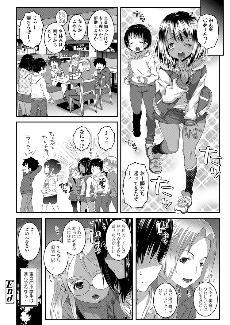 【JSエロ漫画】嫉妬から始まる超濃厚セックス!小学生同士が多目的トイレで生ハメ中出し!