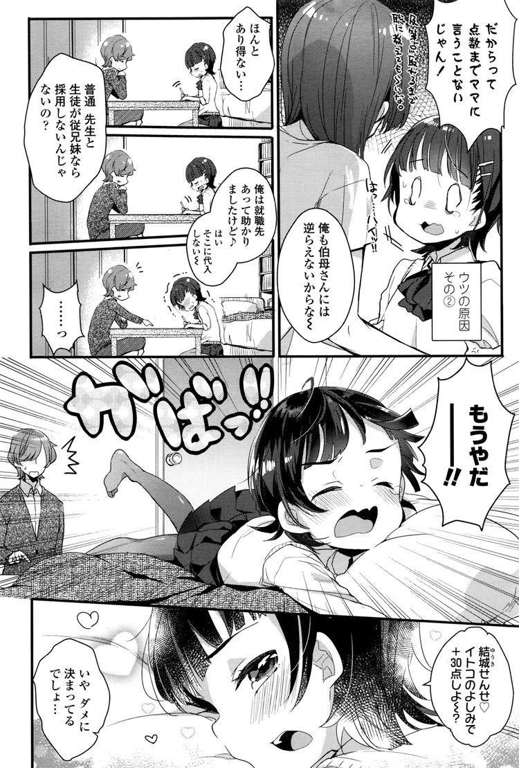 【JCエロ漫画】ショートカット中学生女子に妊娠覚悟の中出しファック!