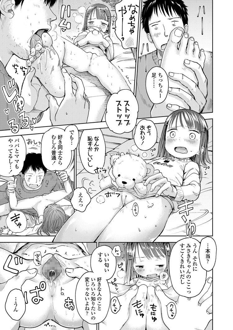 【JSエロ漫画】小学生の姪っ子にガチ恋!ラブラブエッチでたっぷり中出し!