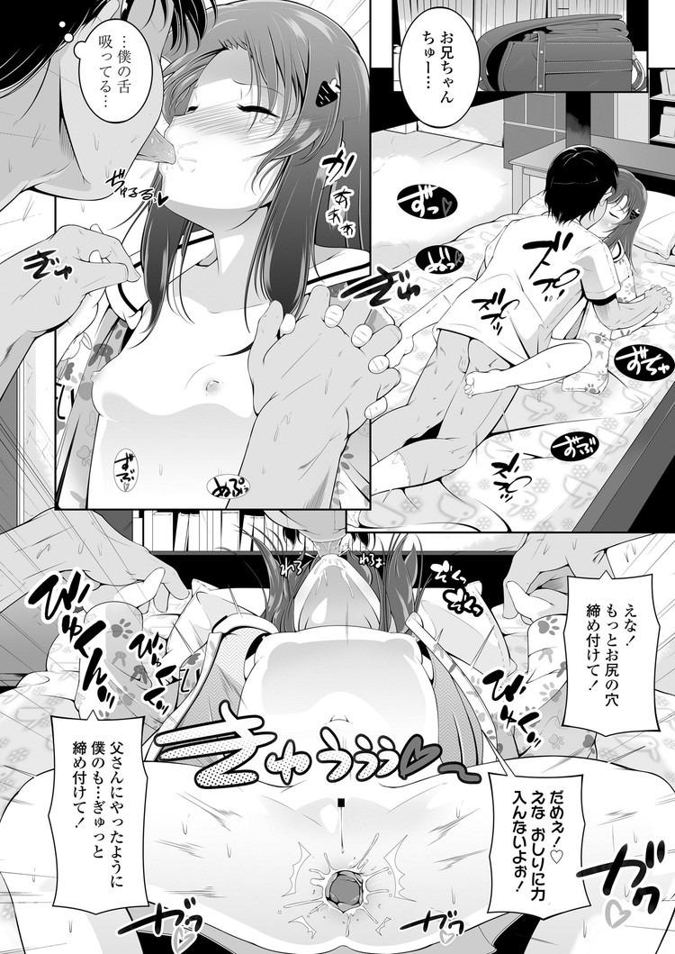 【JSエロ漫画】父親に調教され、兄にもアナルを犯される小学生の妹が悲惨