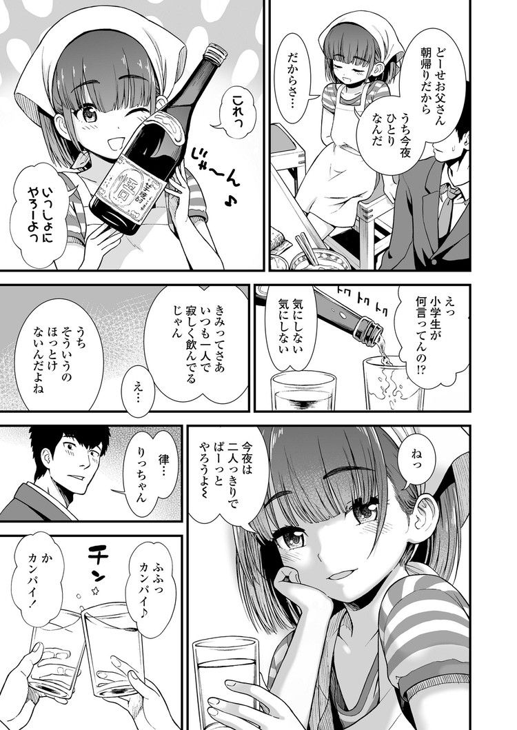 【JSエロ漫画】小学生がお酒を飲んで客と生ハメ!誰もいない居酒屋でイキ狂う!