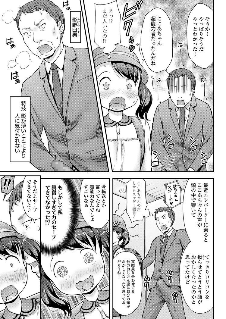 【JSエロ漫画】小学生とおっさんの超能力バトルセックスwエレベーターで超濃厚中出しファック!
